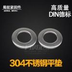 蜀能紧固件304不锈钢平垫 4.8级DIN德标 M5