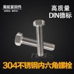 蜀能紧固件304不锈钢外六角螺栓 M5