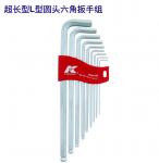 公制长L型球头六角扳手9支组(1.5-10.0mm)