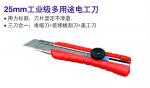 德国k牌重载型带锁美工刀(新专利)