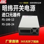 开关电源 FS-100W-48V LED防雨电源