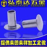 不銹鋼鉚釘,不銹鋼半空心鉚釘,不銹鋼鉚釘報價