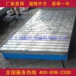 河北远鹏现货促销 焊接平板 铆焊平台 耐磨损 抗压强
