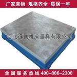 供应大型铸铁平台 检验平台 非标订做 用户满意
