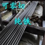 高导磁超低碳DT3纯铁棒 纯铁圆钢 纯铁薄板