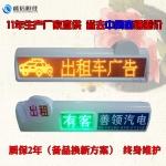 恒佳专业生产出租车车载led显示屏 WiFi防水顶灯显示屏