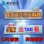 诚信恒佳提供出租车WiFi广告显示屏 的士车载led顶灯屏