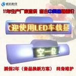 出租车双面单色led顶灯屏的士车载led防水广告显示屏