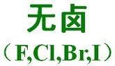 南京鹵素認證無鹵檢測無鹵素檢測實驗室