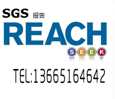 太仓SVHC测试机构REACH检测报告