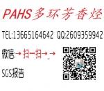宿迁PAHS环保检测机构