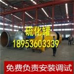 出口迪拜硫化罐销售价格|精工制造硫化罐标准规