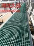 玻璃钢网格走道板a烟台玻璃钢网格走道板生产厂家