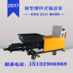 多功能水泥砂浆喷涂机 砂浆喷涂机操作流程