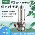 304全不锈钢高扬程潜水泵工业316污水泵家用220v抽水泵
