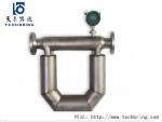 定量灌装贸易质量流量计TCD质量流量计厂家