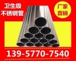 温州提供卫生级不锈钢管配件