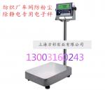 吳江鴨絨廠專用防靜電重量報警落地電子秤150公斤