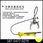 廠家供應分體式拔輪器三爪拉馬廠家 移動式液壓拉馬廠家直銷
