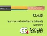 电缆、CONCAB电缆、CONCAB-上海