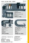 IGUS拖管|系列R4.28全封闭|R4.28.175.06