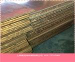 H60-3√H60-3耐腐蚀性铜材