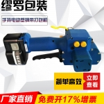 Z323电动塑钢带打包机 红砖电动打包机 砖窑手提电动塑钢带