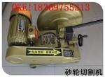 380V砂轮切割机 型材切割机山东生产基地