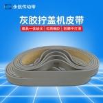 供應食品旋蓋機皮帶1120*40*10 一體成型灰膠防滑底傳
