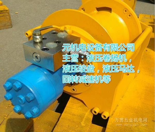 改装吊车卷扬机液压系统卷扬机