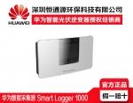 华为数据采集器Smart Logger安徽正规代理商