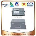 NSI-1000船载自动识别系统A类