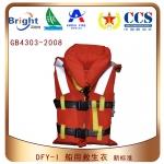 新標準GB4303-2008船用救生衣