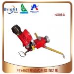 PSY40ZB移動式水力自擺消防炮