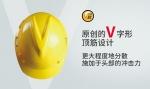 梅思安V-GARD ABS防靜電阻燃抗沖擊礦用安全帽