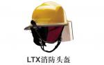 雷克蘭美標消防頭盔LTX頭部防護特點描述