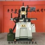 大量現貨供應榮田618磨床 標準型RT-618手搖磨床 小磨