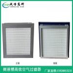 自貢市液槽高效空氣過濾器|GMP藥廠高效玻纖過濾器
