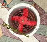 供應防爆軸流風機CBF-300/0.18KW/220V