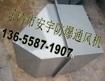WEX-450EX4-0.37防爆边墙排风机 AC380V/