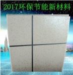 仿石材保温装饰一体板新型装饰材料