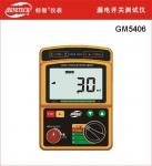 漏電開關測試儀GM5406