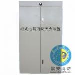 山东宸安消防,七氟丙烷气体灭火设备生产厂家,优质保证