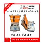 ad-1好的潤滑油抗磨試驗機,行業高水品