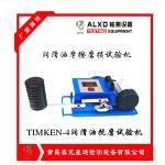 TIMKEN-4潤滑油抗磨極壓試驗機,青島奧龍星迪,知名
