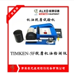 TIMKEN-5F潤滑油抗磨實驗機,好機器青島奧龍星迪造,