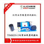TIMKEN-5嘉實多磁護里加發動機抗磨劑,用戶說好才是真的