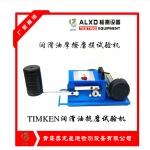 timken -1機油耐磨性測試機,信譽