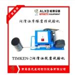 timken-2機油磨損測試儀,