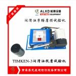 timken-3潤滑油抗磨添加劑,全新正品,誠信可靠